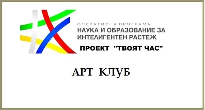 АРТ клуб