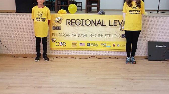 """Регионалния кръг на състезанието по спелуване на английски език """"Spelling Bee"""""""