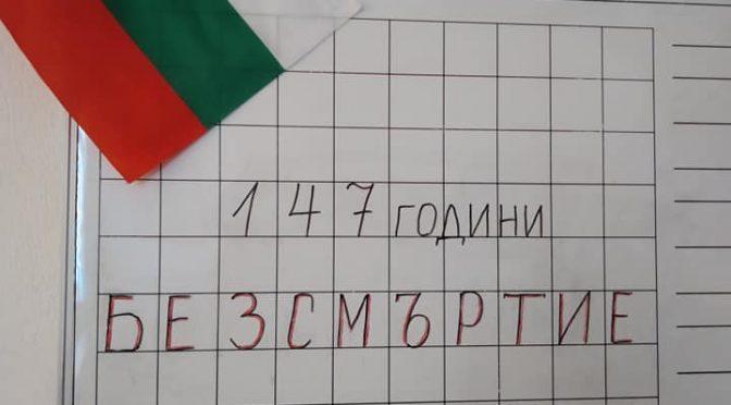 Отбелязване на патронния празник от учениците от начален етап